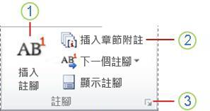 Word 2010:[參考資料] 索引標籤上的 [註腳] 群組