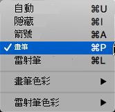 從快顯功能表中選擇手寫筆指標。