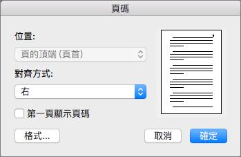 在 [頁碼] 中,設定頁碼的位置和對齊方式。