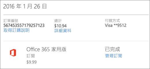 購買記錄頁面的範例,當中顯示 Office 365 家用版訂閱的詳細資料。