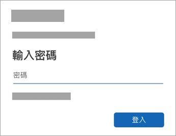 輸入您的帳戶密碼