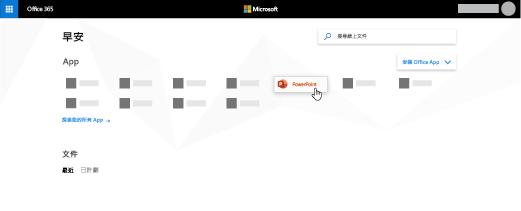 醒目提示 PowerPoint App 的 Office 365 首頁