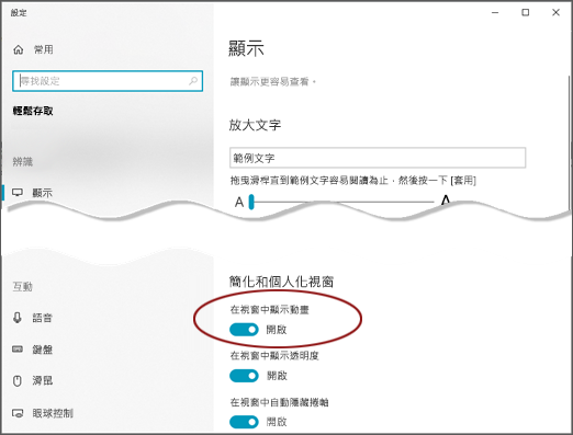 [輕鬆存取顯示] 功能表,其中醒目提示 [在 Windows 顯示動畫效果] 選項。