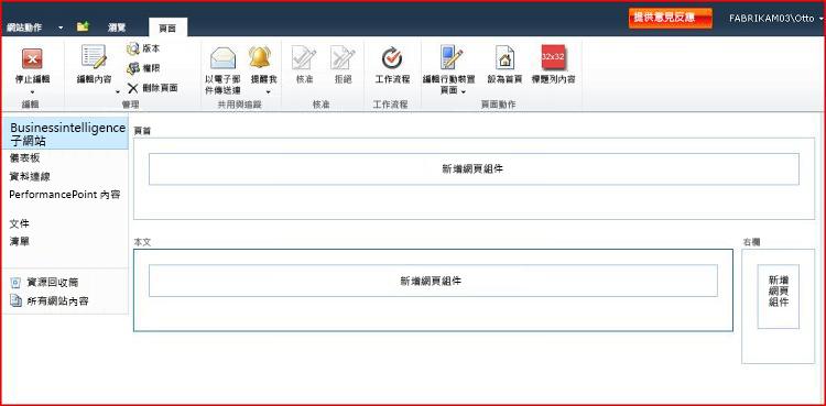 網頁組件頁面包含可新增網頁組件的區域