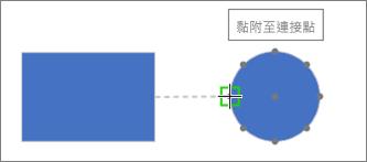 目標圖形顯示工具提示:黏附至連接點