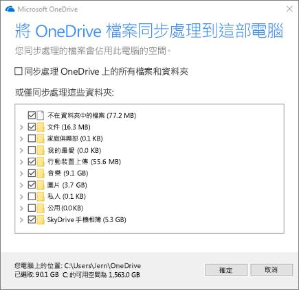 [將 OneDrive 檔案同步處理到這部電腦] 對話方塊的螢幕擷取畫面。