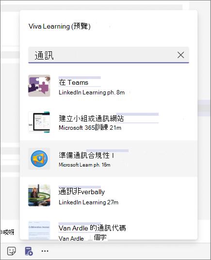 若要尋找學習,請在搜尋欄中輸入您要尋找的內容