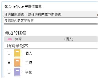 螢幕擷取畫面顯示 OneNote 視窗,您可以在其中選擇要記錄 Skype 筆記的頁面。