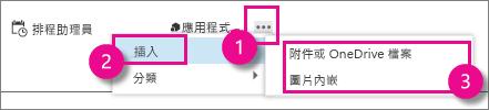 Outlook Web App 中的 [其他動作] 按鈕