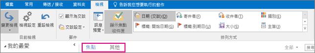 選取 [顯示焦點收件匣] 時,[焦點] 和 [其他] 索引標籤會顯示在收件匣頂端