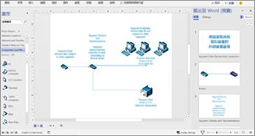 中間為程序文件,右邊為 [匯出至 Word] 窗格