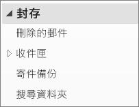 在瀏覽窗格中展開封存檔案以查看其下的子資料夾。