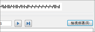 [檢視條碼] 按鈕