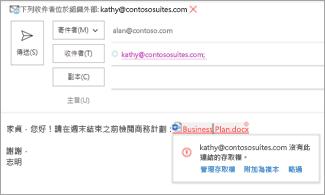 顯示附加文件的易記連結名稱