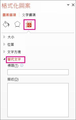 [格式化圖案] 窗格中的 [大小及內容] 索引標籤,顯示 [替代文字] 方塊