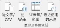 取得及轉換資料標準連接器