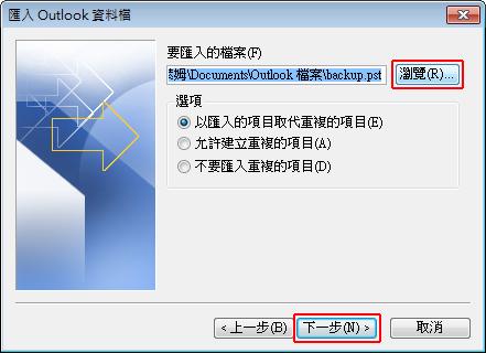 按一下 [瀏覽],即會顯示 [開啟 Outlook 資料檔] 對話方塊。