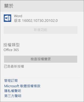關於 Word Mobile 視窗