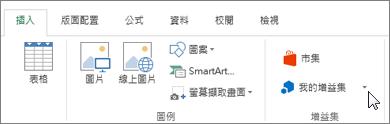 螢幕擷取畫面,游標指向 [我的增益集的 Excel 功能區上的 [插入] 索引標籤選取 [我的增益集存取 excel 的增益集。