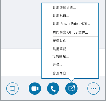 開啟 [共用內容] 功能表的螢幕擷取畫面。