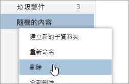 已選取 [刪除] 的 [資料夾] 操作功能表螢幕擷取畫面