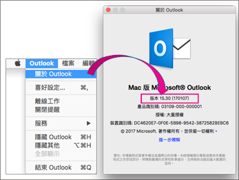 選取 [Outlook 關於 Outlook 尋找您的版本