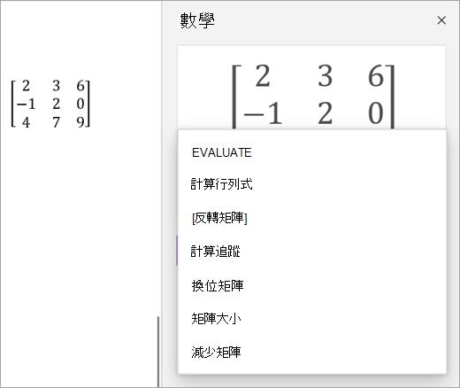 矩陣的解決方案選項