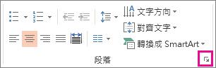 PowerPoint 功能區影像