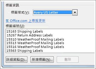 [標籤廠商] 及 [產品編號] 選項