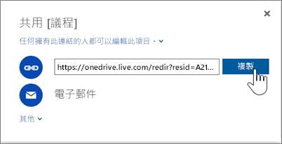 OneDrive 的 [共用] 對話方塊中的 [取得連結] 選項的螢幕擷取畫面