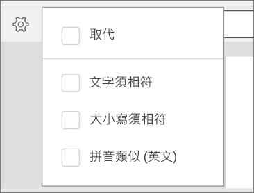 顯示 Word 中的 [取代、 符合 Word、 大小寫須相符] 和類似音符選項尋找 Android 版。