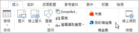 Word 功能區,游標指向 [存放區上的 [插入] 索引標籤的螢幕擷取畫面。選取要前往 Office 市集,並在 word 中尋找增益集存放區。