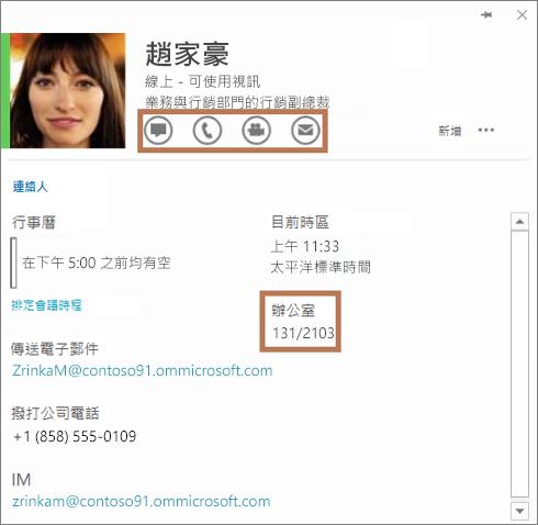 商務用 Skype 連絡人卡片