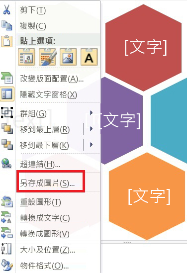 選取 SmartArt 圖形時的快顯功能表