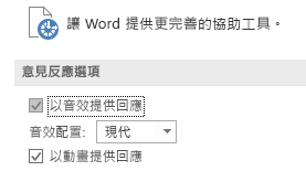 Word [輕鬆存取] 設定的部分檢視