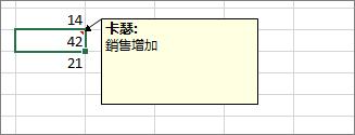 工作表註解範例