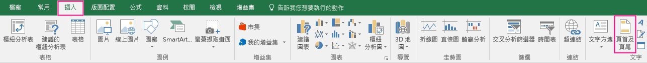 Excel_Design_toolbar