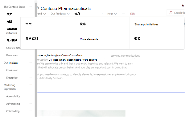 SharePoint Online 中的新式品牌網站 MegaMenu 導覽範例