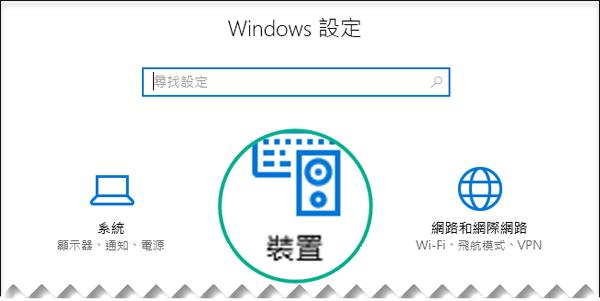 選取 [Windows 設定] 對話方塊中的 [裝置]