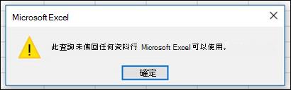 合併的二進位檔案錯誤訊息。這是解決已知的問題。