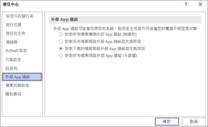 選擇您想要在 Visio 中使用外部應用程式連結的選項。