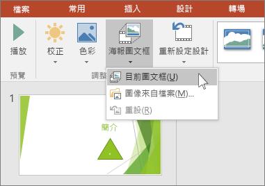 在 PowerPoint 中顯示海報圖文框視訊選項
