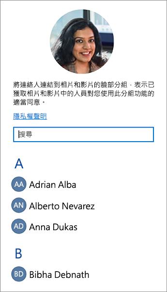 您可以用來將連絡人連結到臉部群組的清單螢幕擷取畫面。