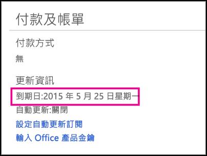 Office 365 [帳戶] 頁面上的訂閱更新詳細資料