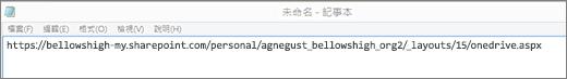將 URL 貼到記事本等程式中。