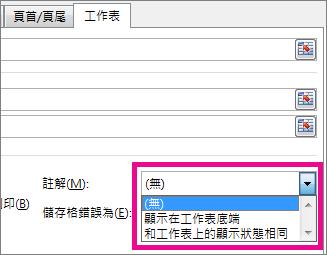 在 [工作表] 索引標籤上的 [註解] 底下選擇一個選項