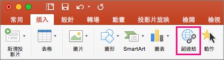 顯示 Mac 版 PowerPoint 2016 中的 [插入] 索引標籤