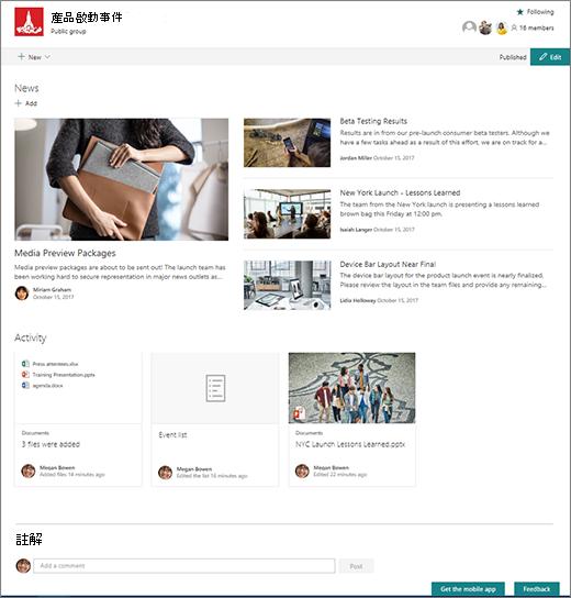 SharePoint 小組網站首頁