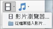 螢幕擷取畫面顯示影片瀏覽器,並從 [檔案選項可從 [影片] 下拉式清單控制項的影片。選取其中一個選項以將您的 PowerPoint 簡報中插入影片。
