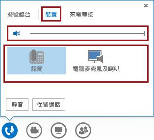 會議中的音訊功能表螢幕擷取畫面